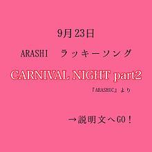 嵐/CARNIVAL NIGHT part2の画像(NIGHTに関連した画像)