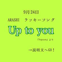 嵐/Up to youの画像(Toに関連した画像)