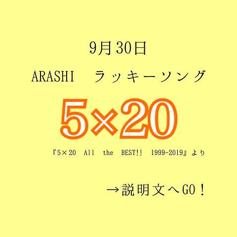 嵐/5×20の画像(プリ画像)