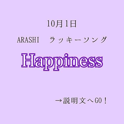 嵐/Happinessの画像(プリ画像)