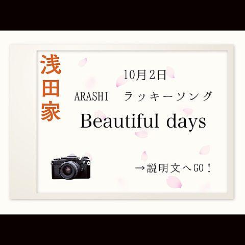 嵐/Beautiful daysの画像(プリ画像)
