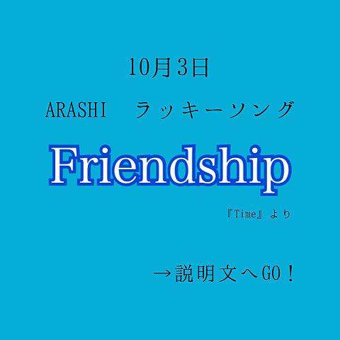 相葉雅紀/Friendshipの画像(プリ画像)