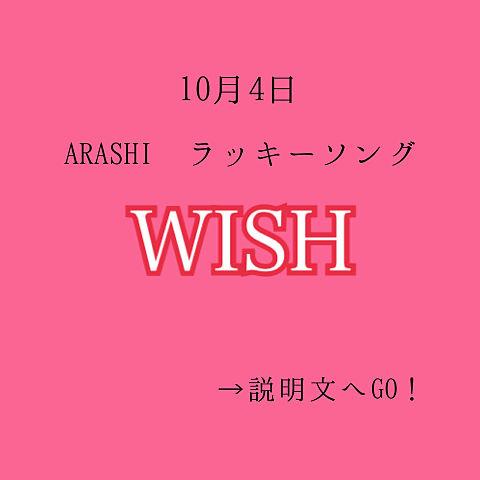 嵐/WISHの画像(プリ画像)
