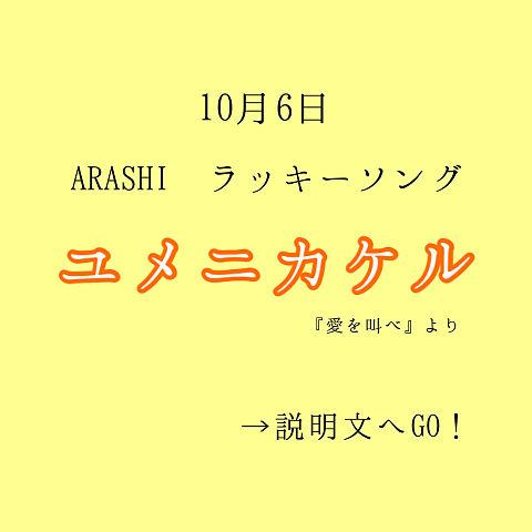 嵐/ユメニカケルの画像(プリ画像)