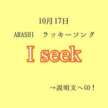 嵐/I seekの画像(今から嵐ファン全員でに関連した画像)