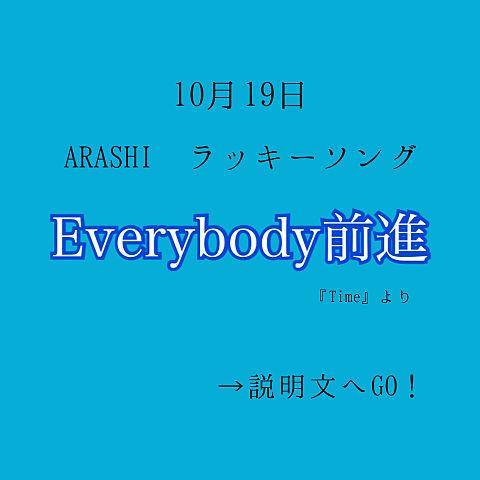 嵐/Everybody前進の画像 プリ画像