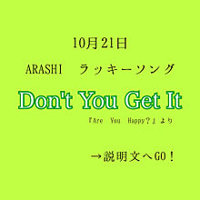 嵐/Don't You Get It プリ画像