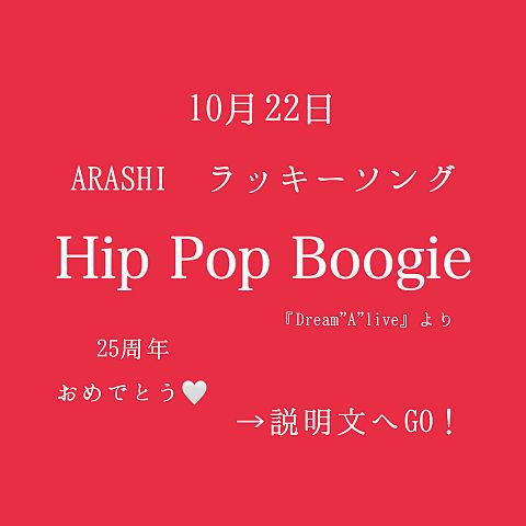 櫻井翔/Hip Pop Boogieの画像 プリ画像