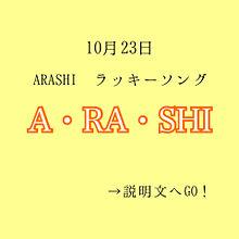 嵐/A・RA・SHIの画像(今から嵐ファン全員でに関連した画像)