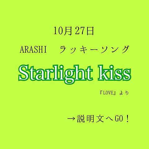 嵐/Starlight kissの画像 プリ画像