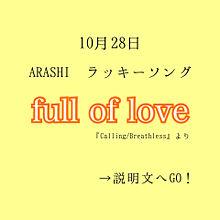 嵐/full of loveの画像(loveに関連した画像)