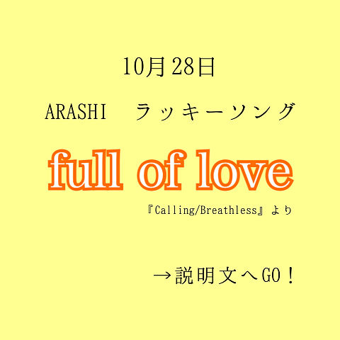 嵐/full of loveの画像 プリ画像