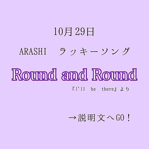 嵐/Round and Roundの画像 プリ画像