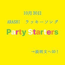 嵐/Party Startersの画像(相葉雅紀に関連した画像)