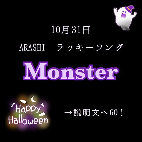 嵐/Monsterの画像 プリ画像