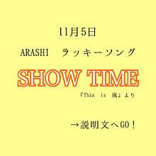 嵐/SHOW TIMEの画像(SHOWTIMEに関連した画像)