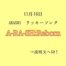 嵐/A-RA-SHI:Rebornの画像(#相葉雅紀に関連した画像)