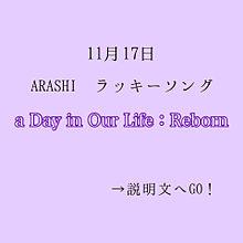 嵐/a Day in Our Life:Rebornの画像(#相葉雅紀に関連した画像)