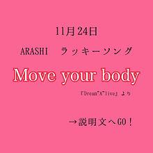 嵐/Move your body プリ画像