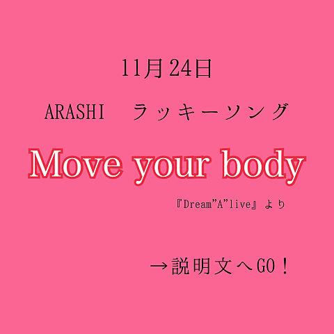 嵐/Move your body