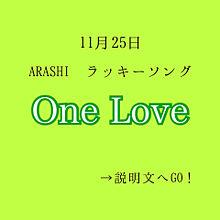 嵐/One Love プリ画像