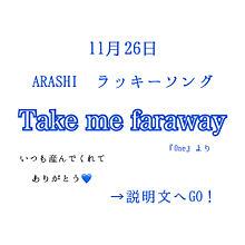 大野智/Take me faraway プリ画像