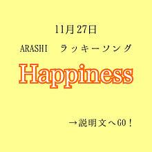 嵐/Happiness プリ画像