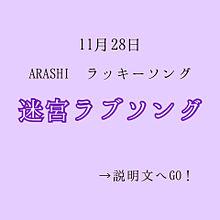 嵐/迷宮ラブソング プリ画像