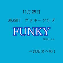 嵐/FUNKY プリ画像