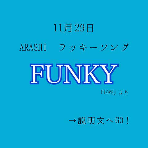 嵐/FUNKY