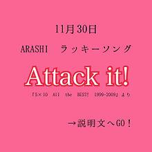 嵐/Attack it! プリ画像