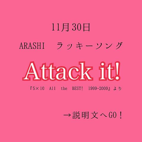 嵐/Attack it!の画像 プリ画像