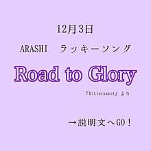嵐/Road to Glory プリ画像