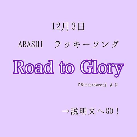 嵐/Road to Gloryの画像 プリ画像