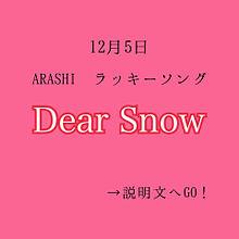 嵐/Dear Snowの画像(プリ画像)
