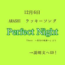 嵐/Perfect Nightの画像(プリ画像)