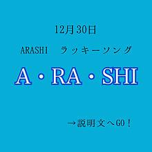 嵐/A・RA・SHIの画像(櫻井に関連した画像)