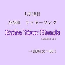 嵐/Raise Your Hands プリ画像