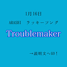 嵐/Troublemaker プリ画像