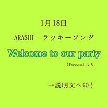 嵐/Welcome to our party プリ画像