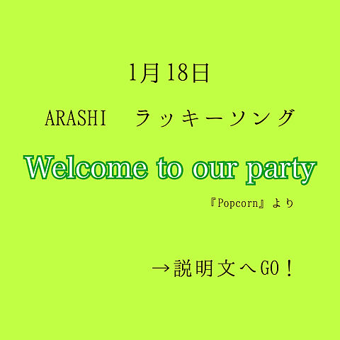 嵐/Welcome to our partyの画像 プリ画像