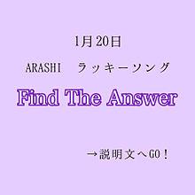嵐/Find The Answer プリ画像