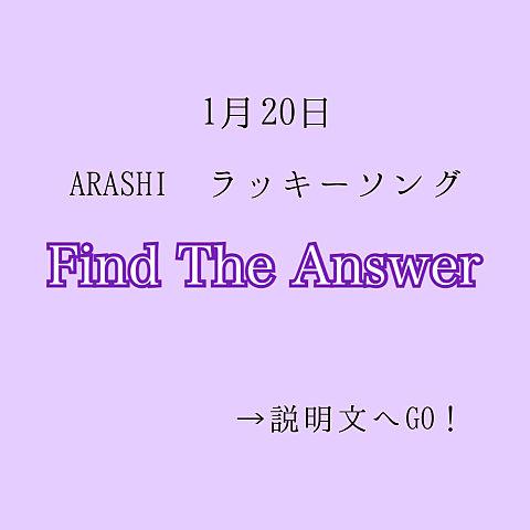 嵐/Find The Answerの画像 プリ画像