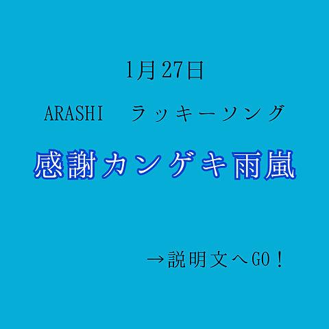 嵐/感謝カンゲキ雨嵐の画像 プリ画像