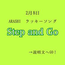 嵐/Step and Goの画像(Andに関連した画像)