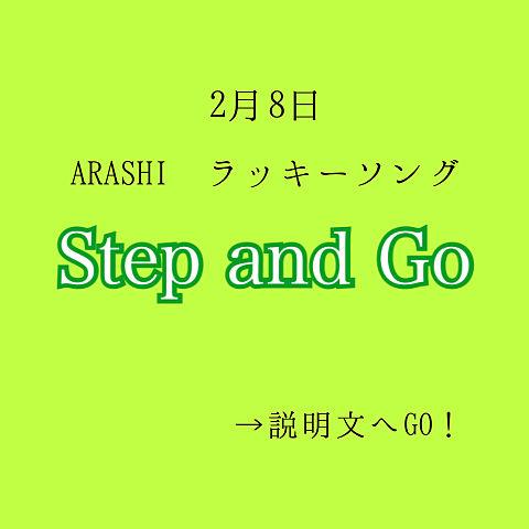 嵐/Step and Goの画像 プリ画像