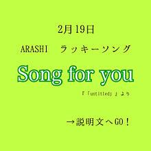 嵐/Song for youの画像(Songに関連した画像)