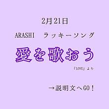 嵐/愛を歌おうの画像(櫻井に関連した画像)