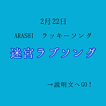 嵐/迷宮ラブソングの画像(櫻井に関連した画像)