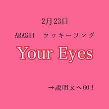 嵐/Your Eyes プリ画像